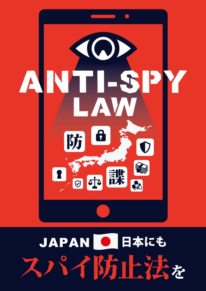 日本にも「スパイ防止法を」のプラカードデザイン