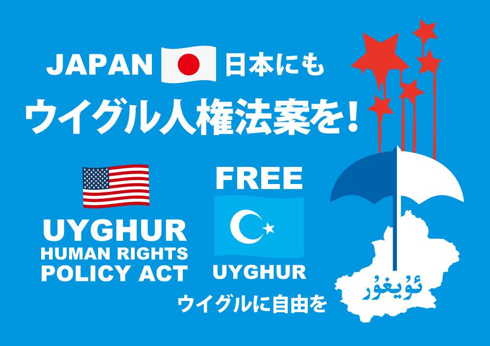日本にもウイグル人権法案を!