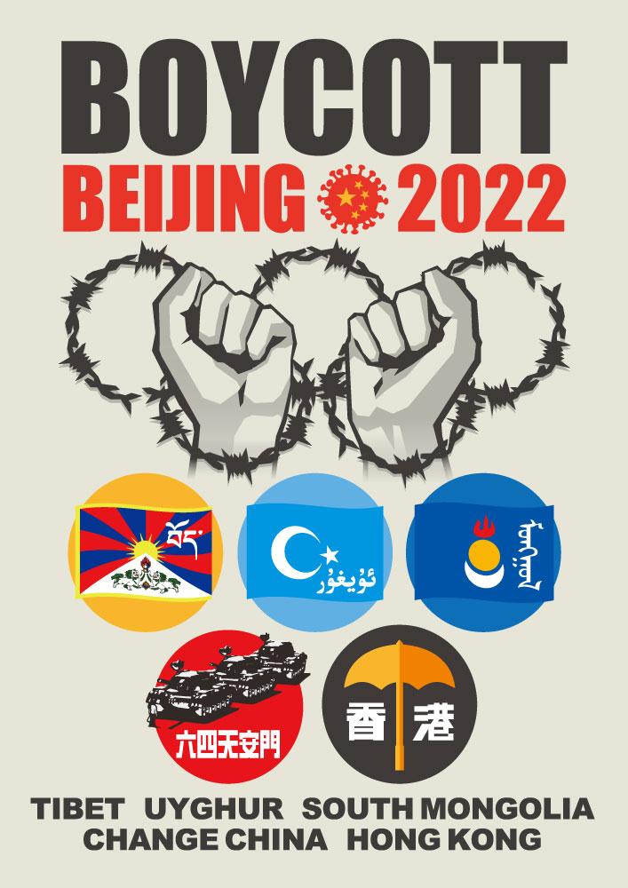 BOYCOTT BEIJING 2022 北京オリンピック2022に抗議 チベット ウイグル 南モンゴル 中国民主化運動 香港