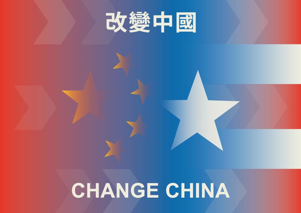 Change China 改變中國 改変中国