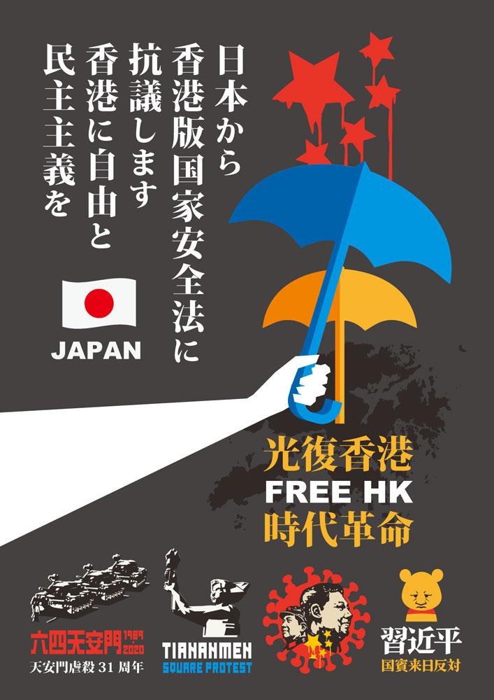 日本から香港版国家安全法に抗議します 香港に自由と民主主義を width=