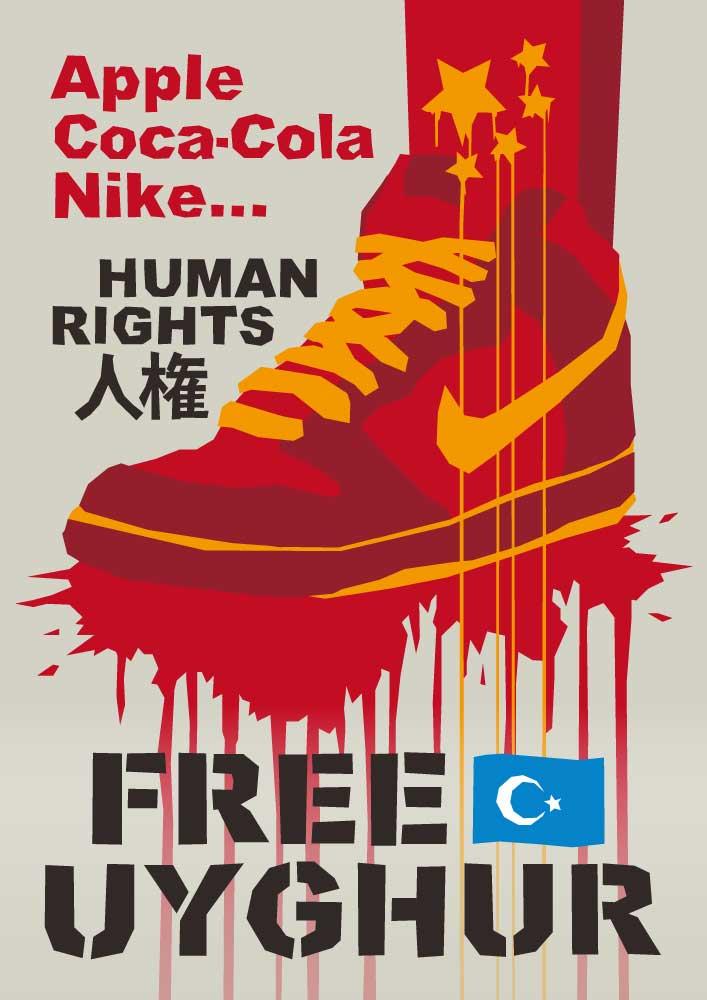 フリーウイグル!ナイキ、アップル、コカコーラ等大企業の「ウイグル人強制労働防止法」を妨害するロビー活動に抗議するデザイン