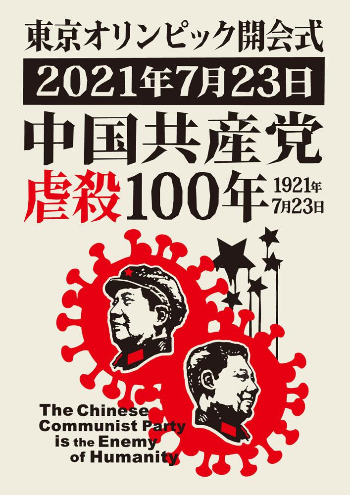 東京オリンピック開会式 2021年7月23日 中国共産党虐殺100年のデザイン