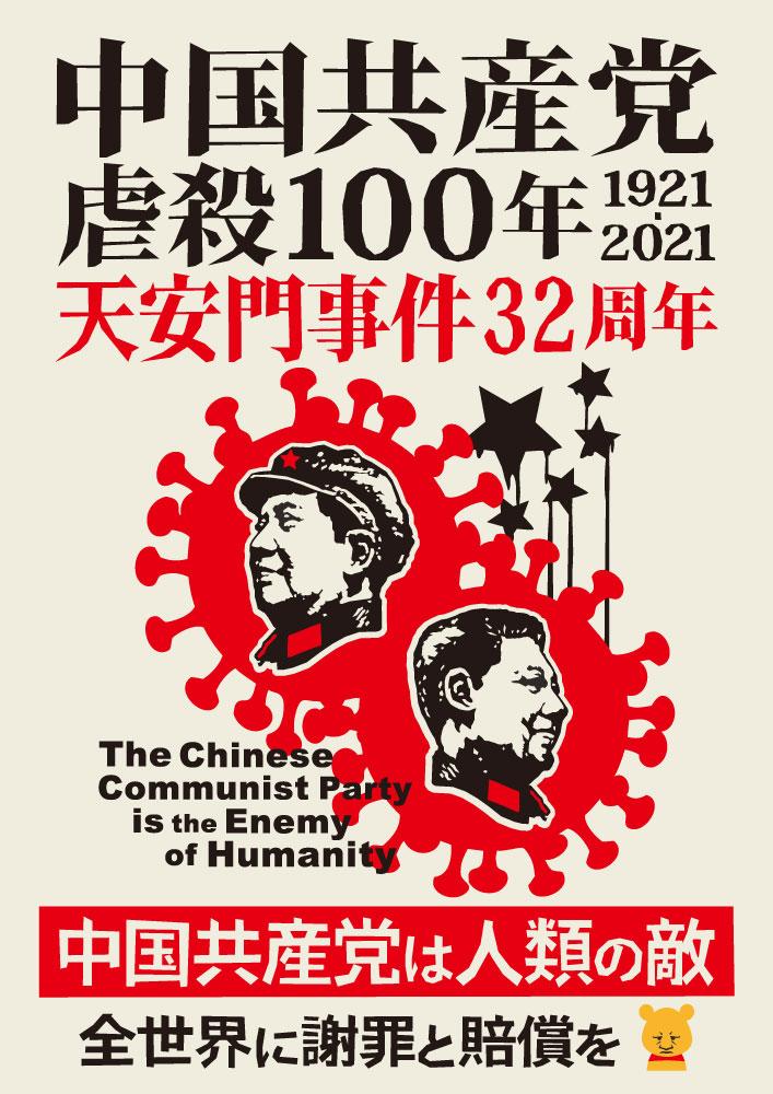 中国共産党虐殺100年、天安門事件32周年のプラカードデザイン